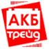 Логотип компании АКБ Трейд