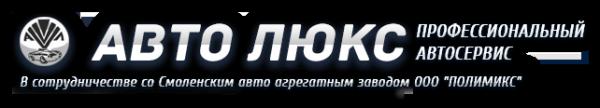 Логотип компании Авто Люкс