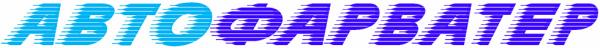 Логотип компании Автофарватер