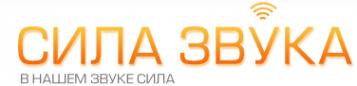 Логотип компании Сила звука