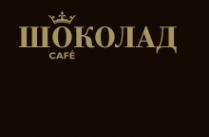 Логотип компании Шоколад