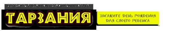 Логотип компании Тарзания