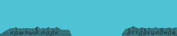 Логотип компании Galaxy Park