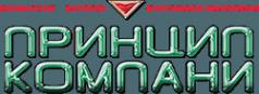 Логотип компании Принцип Компани