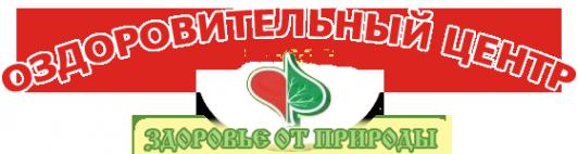 Логотип компании Здоровье от природы
