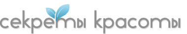 Логотип компании Секреты красоты