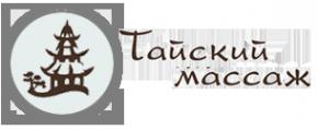 Логотип компании Тайский массаж