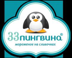Логотип компании 33 пингвина