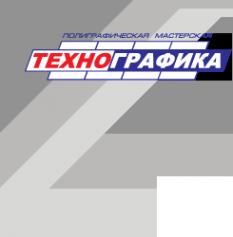 Логотип компании ТЕХНОГРАФИКА