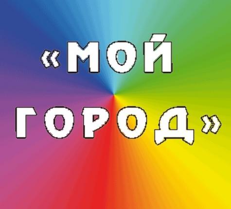 Логотип компании МОЙ ГОРОД