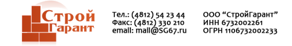 Логотип компании СтройГарант