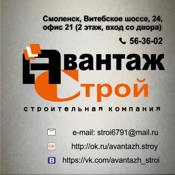 Логотип компании Авантаж Строй