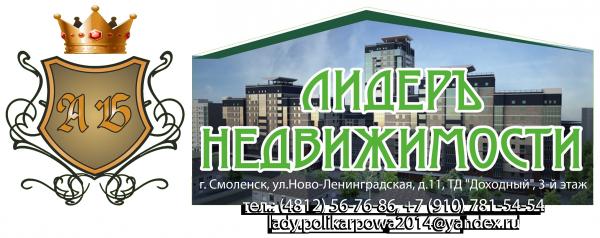 Логотип компании Лидеръ Недвижимости