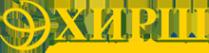 Логотип компании ХИРШ