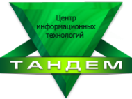 Логотип компании Тандем