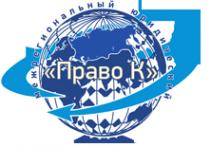 Логотип компании Право К