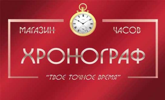 Логотип компании Хронограф