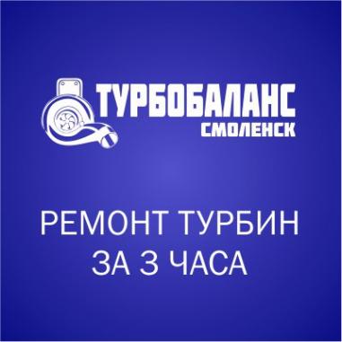 Логотип компании Турбобаланс